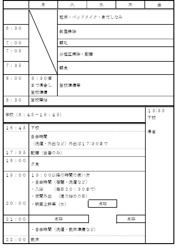 生活日課表