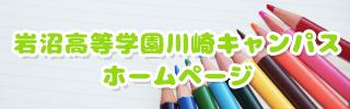 宮城県立支援学校岩沼高等学園川崎キャンパス