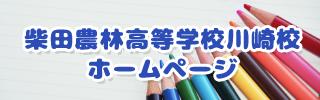 柴田農林高等学校川崎校