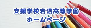 宮城県立支援学校岩沼高等学園